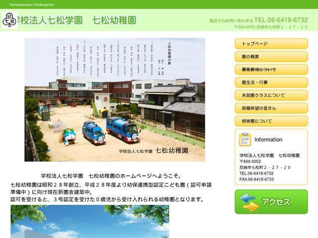 七松幼稚園