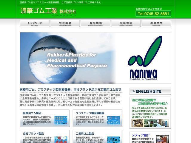 浪華ゴム工業株式会社