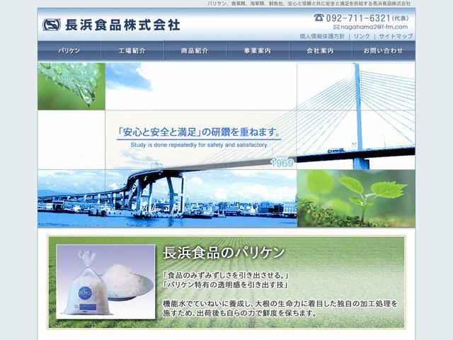 長浜食品株式会社