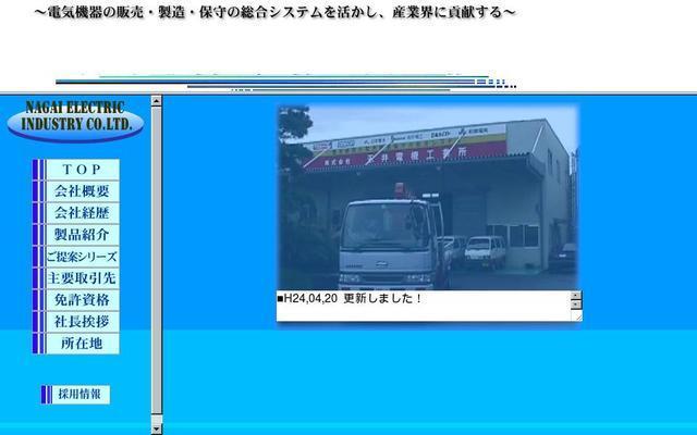 株式会社永井電機工業所