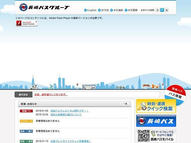 長崎自動車株式会社