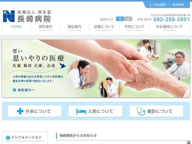 厚生堂長崎病院