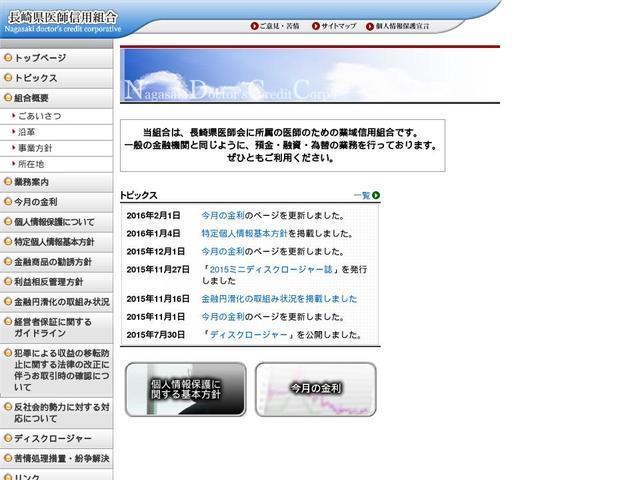 長崎県医師信用組合