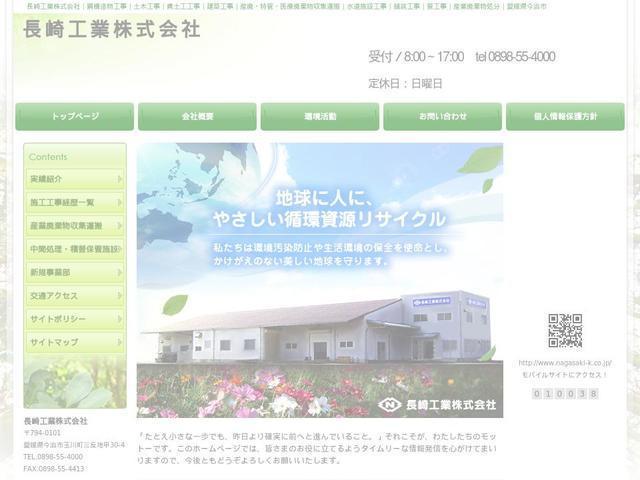 長崎工業株式会社