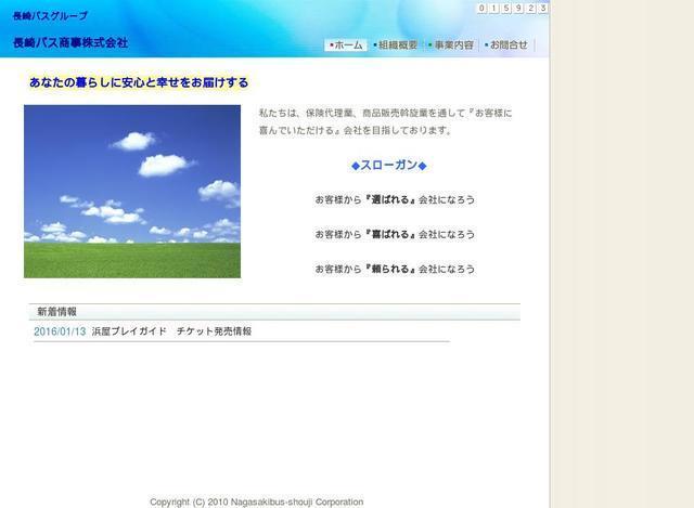 長崎バス商事株式会社