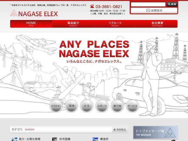 ナガセエレックス株式会社