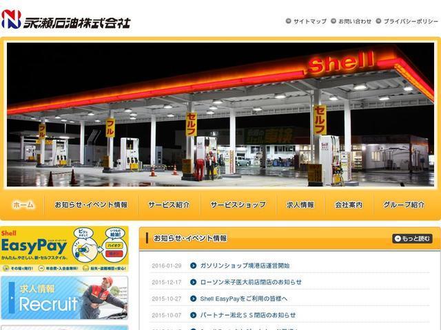 永瀬石油株式会社