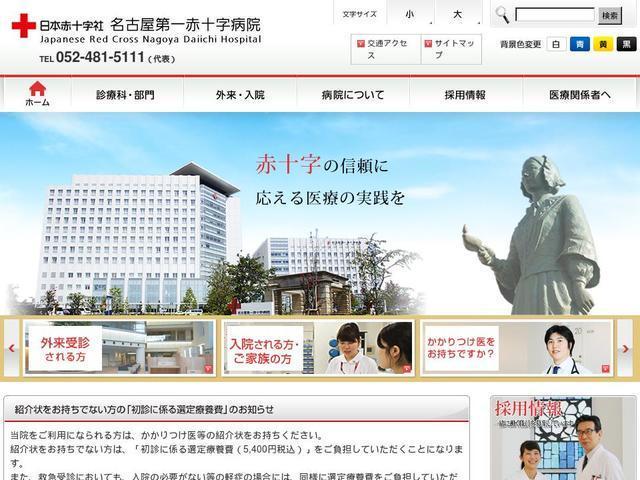 日本赤十字社名古屋第一赤十字病院