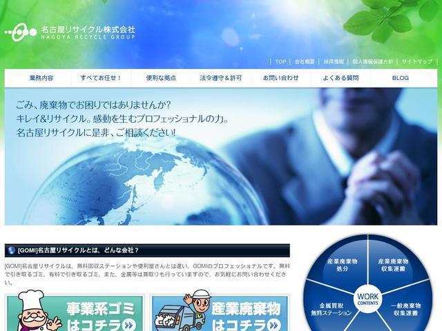 名古屋リサイクル株式会社