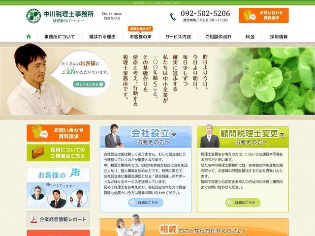 中川隆政税理士事務所