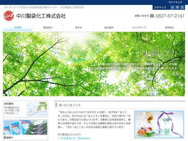 中川製袋化工株式会社