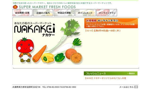 株式会社ナカケー