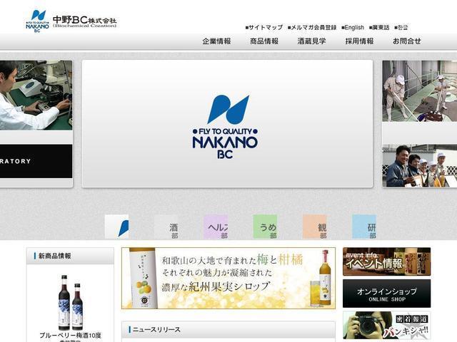 中野BC株式会社
