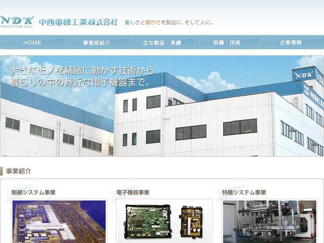 中西電機工業株式会社