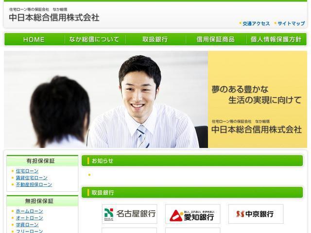 中日本総合信用の転職・採用情報...