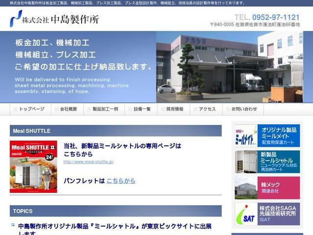株式会社中島製作所