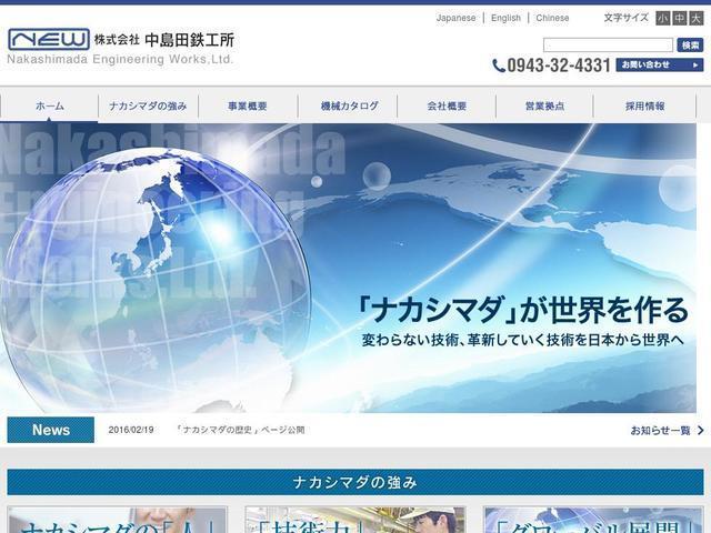株式会社中島田鉄工所