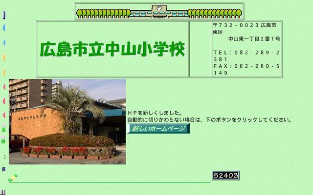 広島市立中山小学校