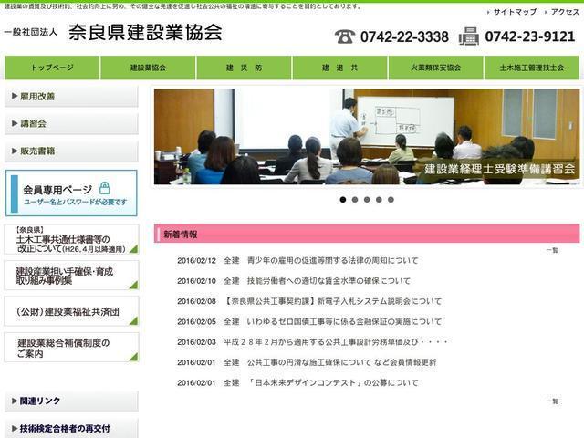 一般社団法人奈良県建設業協会