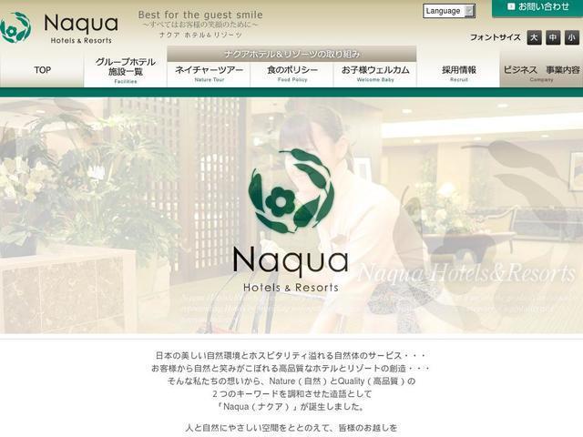 株式会社ナクアホテル&リゾーツマネジメント