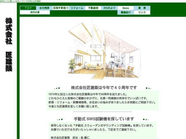 株式会社匠建築