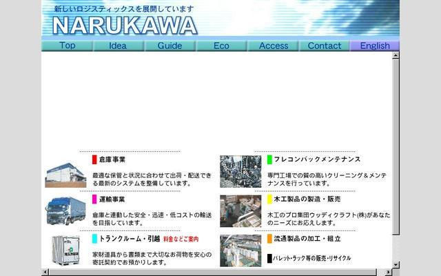 生川倉庫株式会社