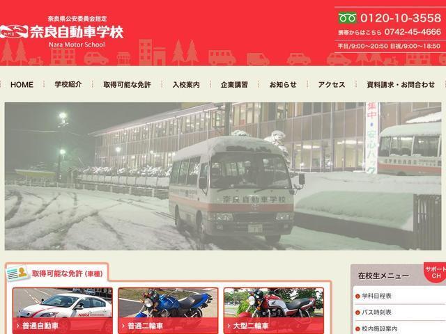株式会社奈良自動車学校