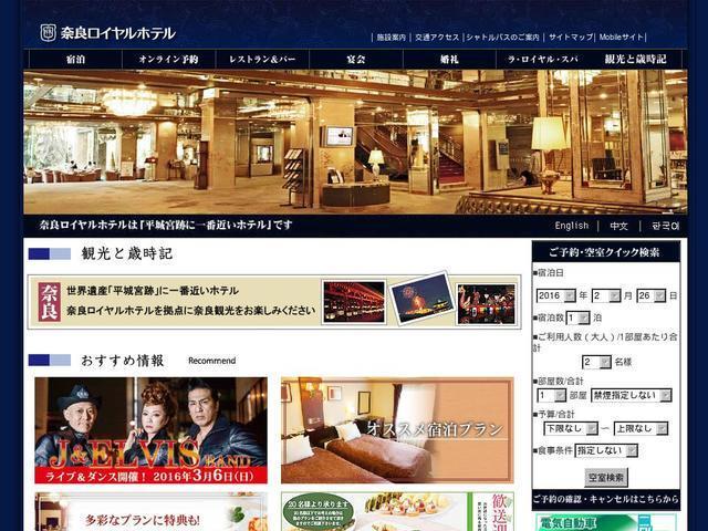 株式会社奈良ロイヤルホテル