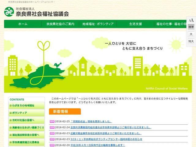 社会福祉法人奈良県社会福祉協議会