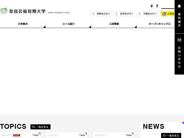 奈良芸術短期大学