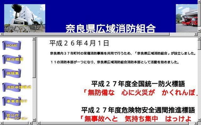 奈良県広域消防組合