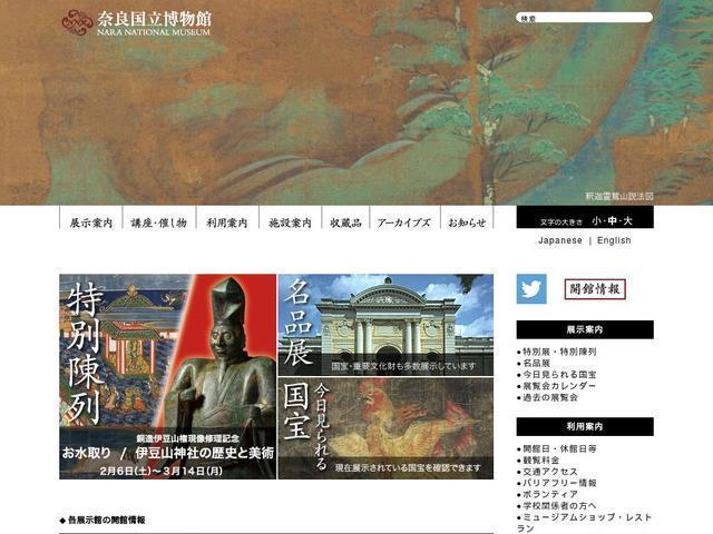 国立文化財機構奈良国立博物館