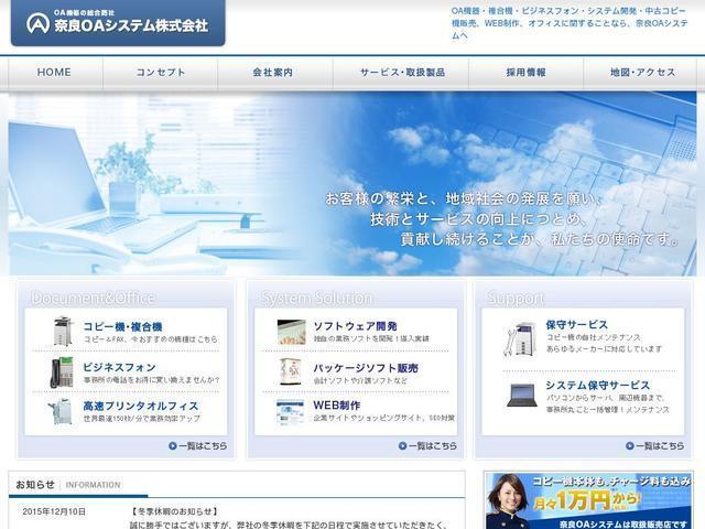 奈良OAシステム株式会社