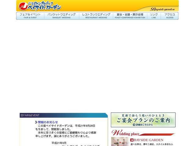 長島商事株式会社