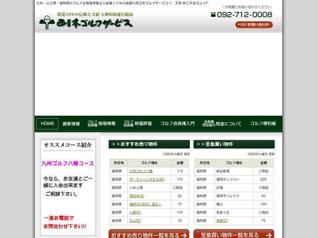 株式会社西日本ゴルフサービス