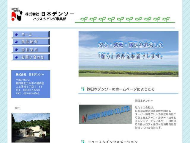 株式会社日本デンソー
