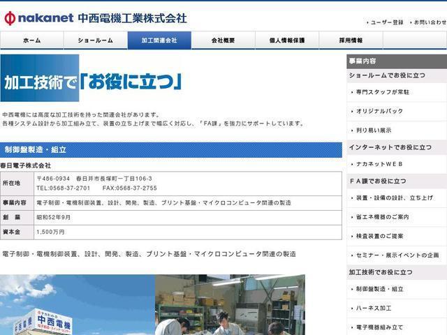 春日電子株式会社