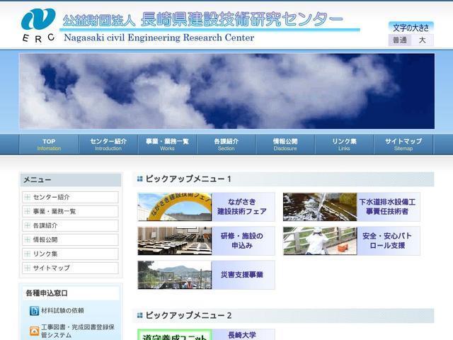 公益財団法人長崎県建設技術研究センター