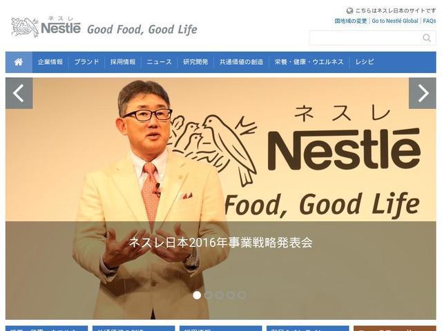 ネスレ日本株式会社