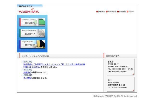 株式会社ヤシマ