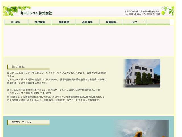 山口テレコム株式会社