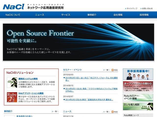 株式会社ネットワーク応用通信研究所