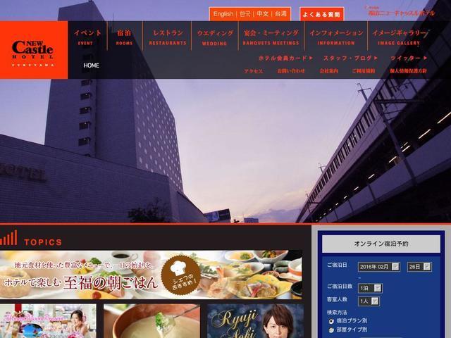 福山ニューキャッスルホテル