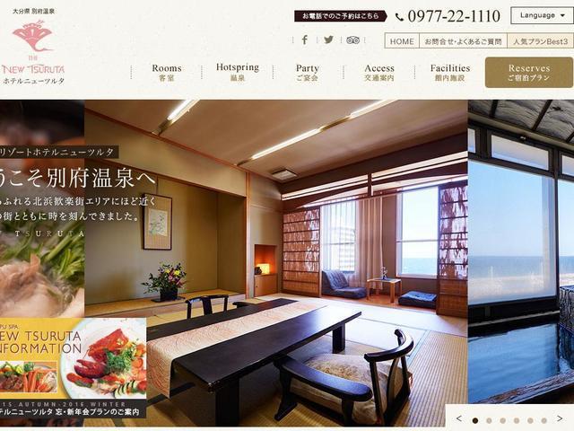 株式会社鶴田ホテル