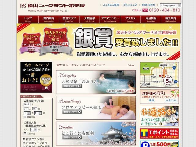 松山ニューグランドホテル有限会社