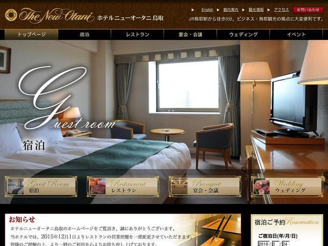 日ノ丸観光株式会社