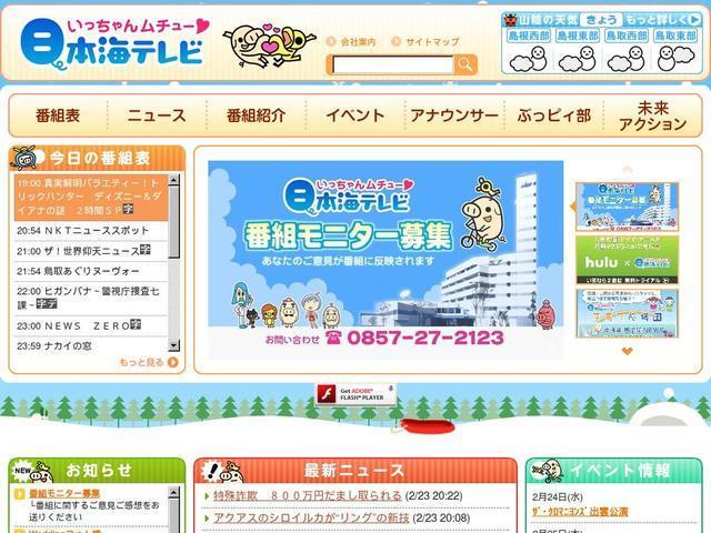 日本海テレビジョン放送株式会社