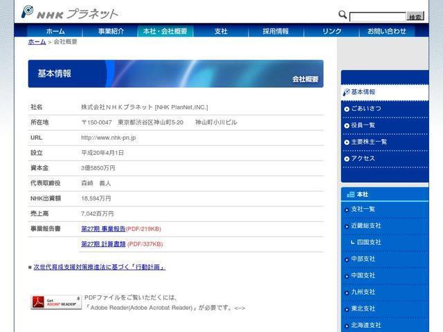 株式会社NHKプラネット