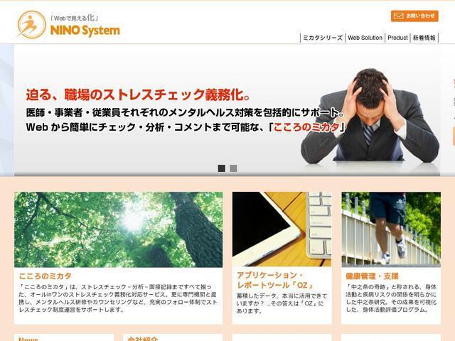 株式会社NINO System