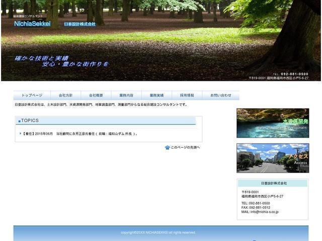 日亜設計株式会社